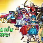 対戦デジタルカードゲーム「ドラゴンクエストライバルズ」、Steam版が本日6月22日に配信スタート!