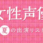 <2020夏アニメ>放送直前!女性声優出演リスト お気に入りの声優はどの作品に出る?