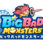 宇宙NO.1市長を目指せ! シティブレイク ストラテジーゲーム「ビッグバッドモンスターズ」配信開始! TVerにてCMも放映に!!