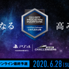 「Call of Duty Challengers 日本代表決定戦 Summer」のオンライン最終予選が6月28日に開催! オフライン決勝大会の出場枠を巡り、強豪8チームが激突