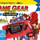 10月6日に発売予定のゲーム機「ゲームギアミクロ レッド」に収録される「女神転生外伝」など4つのタイトルを紹介!