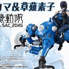 ヴァリアブルアクションハイスペックシリーズにNetflixで大好評配信中の「攻殻機動隊 SAC_2045」のタチコマが登場