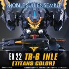 「モビルスーツアンサンブル」EX22弾に「TR-6 インレ(ティターンズカラー)」が、アンサンブルシリーズ最大ボリュームで登場!