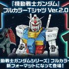 「機動戦士ガンダムシリーズ」フルカラーTシャツにVer.2.0が登場! 第1弾はRX-78-2ガンダム、MS-06S シャア専用ザク、RGM-79 ジムの3種!