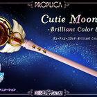 2014年10月発売当時話題となった「美少女戦士セーラームーン」の「PROPLICA キューティムーンロッド」が特別仕様で再登場!!