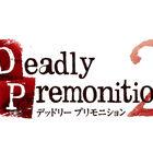 Switch用ミステリーアドベンチャー「Deadly Premonition2」本日世界同時発売!