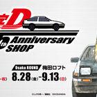 「頭文字D 25th Anniversary SHOP」、渋谷ロフト・梅田ロフトにて開催決定!