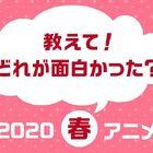 今回も邪教徒たちが大集結! コロナ禍でいろいろ大変だった「2020年春アニメ人気投票」結果発表!