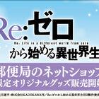 「郵便局のネットショップ」にて、「Re:ゼロから始める異世界生活」レムとラムの限定グッズが販売開始!!