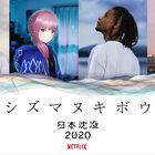 Netflixオリジナルアニメ「日本沈没2020」の小野賢章らによるオリジナル楽曲「シズマヌキボウ」PVが解禁! 異色の豪華アーティストが共演し「未来への希望」をラップで紡ぐ