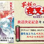 TVアニメ「犬夜叉」殺生丸とりんベストエピソードスペシャルLIVE配信を8月1日に実施! ファン投票でベストエピソードを決定