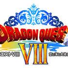 スクエニ、スマホ版「ドラゴンクエスト VIII」が33%オフの1,840円で購入できるセールを開催
