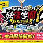 「妖怪ウォッチ」シリーズの新作ゲーム「妖怪学園Y ~ワイワイ学園生活~」体験版が配信開始!