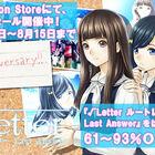 角川ゲームス、本日よりPSStoreにてサマーセールを実施。「√Letter ルートレター Last Answer」が61%オフの1,942円など