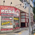 激安メガネ店「めがねおー秋葉原店」が、7月31日をもって閉店