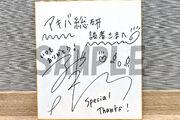 【プレゼント】キャラクターソングベストアルバム「Special Thanks!」リリース記念! 東山奈央サイン入り色紙を抽選で1名様にプレゼント!