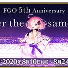 スマホゲーム「Fate/Grand Order」5周年を記念して、10大キャンペーンや期間限定サーヴァントが登場!