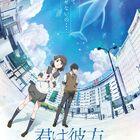 11月27日公開のアニメーション映画「君は彼方」に早見沙織&小倉唯が出演! コメントも到着