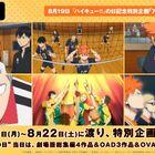 「ハイキュー!!」特別企画「ABEMAで夏の強化合宿」、8月17日(月)から開催! アニメを一挙無料配信