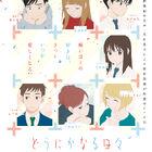 志村貴子原作のアニメ映画「どうにかなる日々」新公開日が10月23日(金)に決定! キービジュアル&櫻井孝宏らのコメントも到着