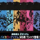 「機動戦士Zガンダム」のバイカラーアイテム MS柄Tシャツが登場!!