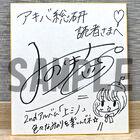 【プレゼント】2ndアルバム「上ミノ」リリース記念! 鈴木みのりサイン入り色紙を抽選で1名様にプレゼント!