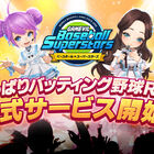 スマートフォンで楽しめる新作野球RPG「ベースボールスーパースターズ」、8月25日正式サービス開始! 「熱血硬派くにおくん」シリーズコラボガチャも!!
