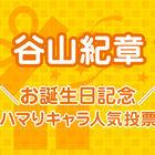 王道のきーやんキャラか、はたまた異色のあのキャラか「谷山紀章お誕生日記念! ハマりキャラ人気投票」結果発表!