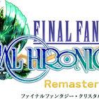 「ファイナルファンタジー・クリスタルクロニクル リマスター」PS4/Switch/スマホ版が本日発売! コラボカフェ開催も決定!