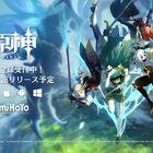オープンワールドRPG「原神」、9月28日にPS4/iOS/Android/PCでリリース! 新たなストーリームービーも公開!