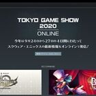 スクエニが「東京ゲームショウ2020 オンライン」における公式放送の特設サイトをオープン! 「SQUARE ENIX PRESENTS at TGS 2020 Online」