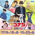 オリジナルグッズがもらえる「名探偵コナン セガ限定プライズキャンペーン」が9月18日(金)から開催!
