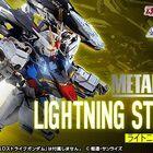 幻のストライカーパック、「ライトニングストライカー」が彩色済み完成品として「METAL BUILD」で史上初商品化!