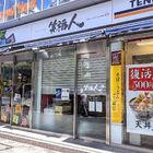 とんこつラーメン「笑福人」が、8月31日をもって閉店