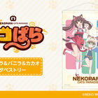 「ネコぱら」から、ショコラ&バニラ&カカオが描かれたタペストリーが受注開始!