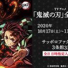 TVアニメ「鬼滅の刃」全集中展、北海道・サッポロファクトリーにて10月17日~開催決定!