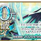 スマホゲーム「Fate/Grand Order」で「2100万DL突破キャンペーン」開催! 期間限定サーヴァント「★5(SSR)始皇帝」が登場する ピックアップ召喚も!