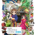 劇場版「若おかみは小学生!」原画集が刊行決定! サンプルページ多数公開!