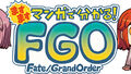 「Fate/Grand Order」、「ますますマンガで分かる!FGO」第160話を更新!