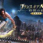「プリンス オブ ペルシャ 時間の砂」リメイク版がPS4/Xbox One/PC向けに2021年1月21日発売!