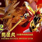 「魔神英雄伝ワタル2」から、龍星丸が30周年特別記念版としてROBOT魂に再び登場!