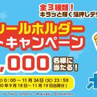 ポケモンパンを買って応募しよう! 特製シールホルダーが15,000名に当たるキャンペーンが9月18日(金)より実施!