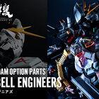 「METAL STRUCTURE 解体匠機 RX-93 νガンダム専用オプションパーツ ロンド・ベルエンジニアズ」登場!