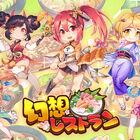 天界一のレストランを目指す! スマホ向けゲームアプリ「幻想レストラン」(iOS/Android)好評配信中!