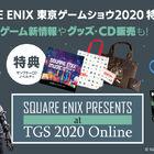 スクエニ、「東京ゲームショウ2020 オンライン」の物販情報やキャンペーン情報を公開!