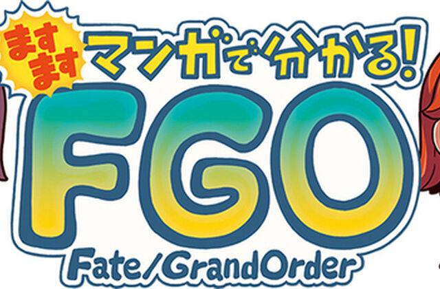 「Fate/Grand Order」、「ますますマンガで分かる!FGO」第161話を更新!