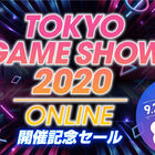 PS Store「TOKYO GAME SHOW 2020 ONLINE開催記念セール」が10月6日(火)まで開催!