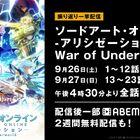 アニメ「SAOアリシゼーションWar of Underworld」ABEMAで一挙配信! 9月26日(土)~27(日)