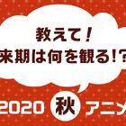 バラエティ豊かな作品群による乱戦を制した作品ははたして? 「観たい2020秋アニメ人気投票」結果発表!