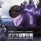 ゴジラ迎撃作戦! 実物大ゴジラアトラクションが淡路島に10月10日オープン!